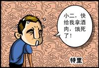 蒙塔里,漫画