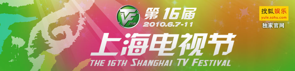 上海电视节