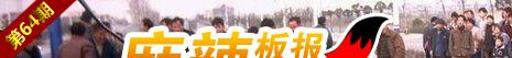 事故,肇事,逃逸,超速,闯红灯,搜狐车友会,搜狐汽车,汽车,汽车网,麻辣板报,车友,汽车社区,车友会