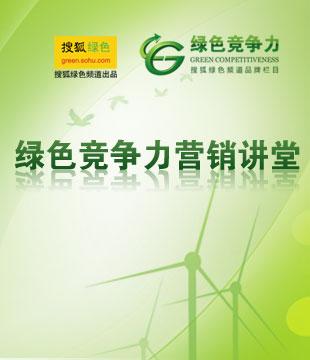 绿色竞争力营销讲堂