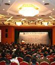 2010城市水业战略论坛