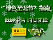 绿色圣诞节