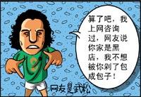 瓜尔达多,漫画