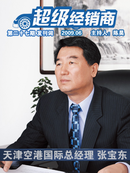天津空港国际汽车城总经理 张宝东