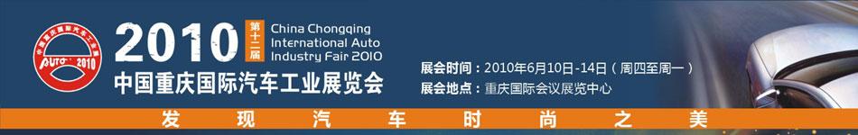 2010中国重庆国际汽车工业展览会