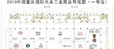 2010重庆车展展位图