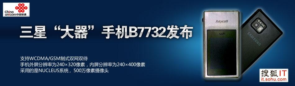 三星B7732
