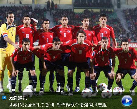世界杯32强巡礼之智利
