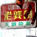 恒香饼家老婆饼