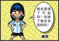 梅西,漫画