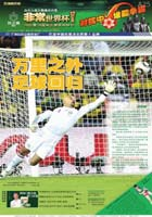 三湘都市报-非常世界杯