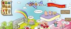 南非世界杯,世界杯漫画