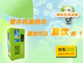 绿色生活攻略 售水机的水可以直饮吗?
