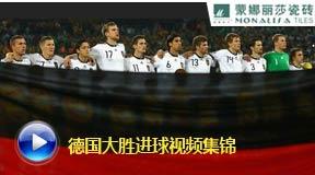 德国队4-0澳大利亚,南非世界杯