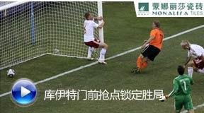 库伊特,南非世界杯,荷兰vs丹麦