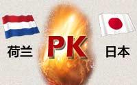 荷兰VS日本