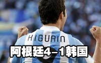 第十八场-阿根廷4-1韩国