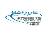 我们的自由天空公益助学项目