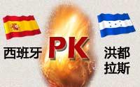 西班牙VS洪都拉斯