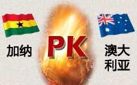 加纳VS澳大利亚