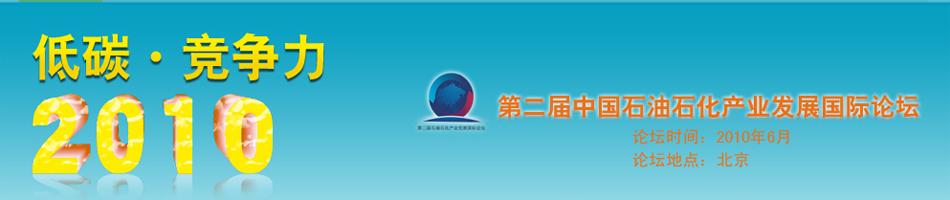 2010中韩国际经济论坛
