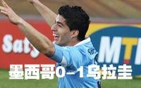 第三十三场-墨西哥0-1乌拉圭