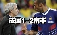 第三十四场-法国1-2南非