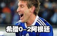 第三十六场-希腊0-2阿根廷