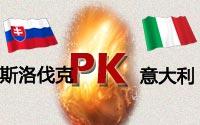 斯洛伐克VS意大利
