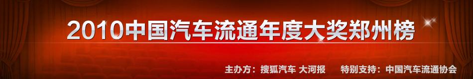 郑州分评榜