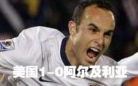 第三十八场-美国1-0阿尔及利亚