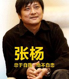 内地影人:张杨