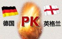 德国VS英格兰