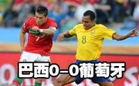 第四十五场-巴西0-0葡萄牙