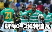 第四十六场-朝鲜0-3科特迪瓦