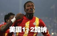 第五十场-美国1-2加纳