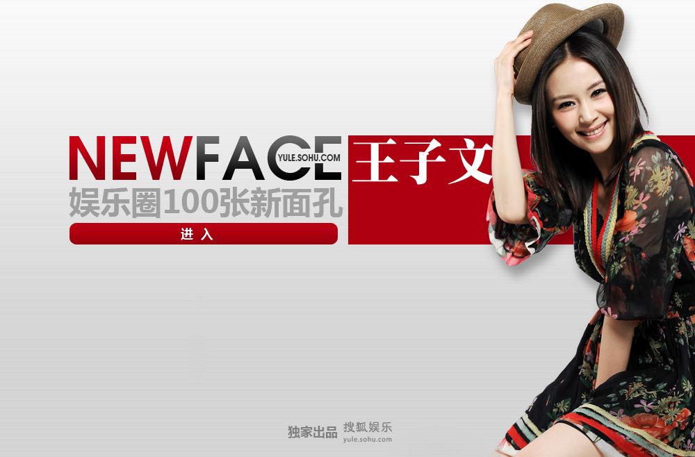 点击进入:newface王子文