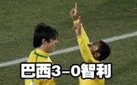 第五十四场-巴西3-0智利