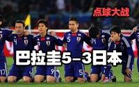 第五十五场-巴拉圭5-3日本