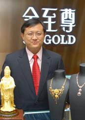 黄英豪;金至尊;黄金;珠宝;金至尊主席黄英豪