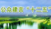 """建言北京""""十二五"""""""