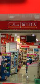 娇兰佳人董事长蔡汝青,Gialen,化妆品零售连锁