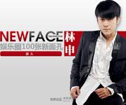 newface:林申