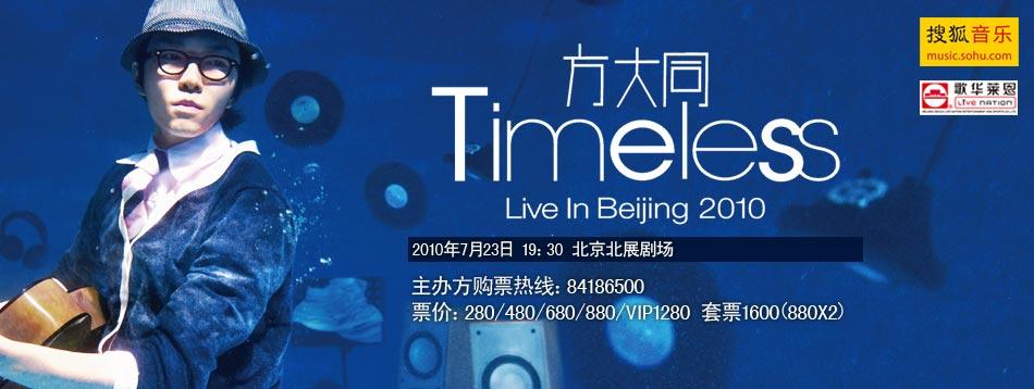 2009方大同北京演唱会