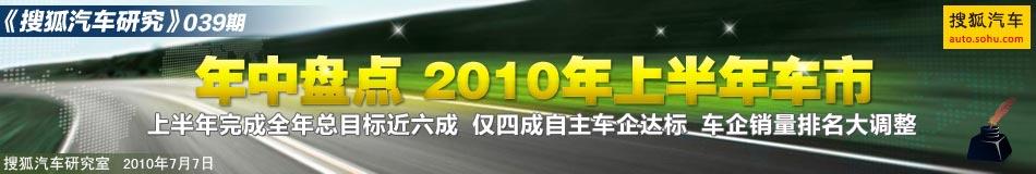 2010车市年中盘点--搜狐汽车研究第0039期