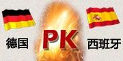 德国VS西班牙