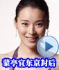视频:蒙亭宜东京封后