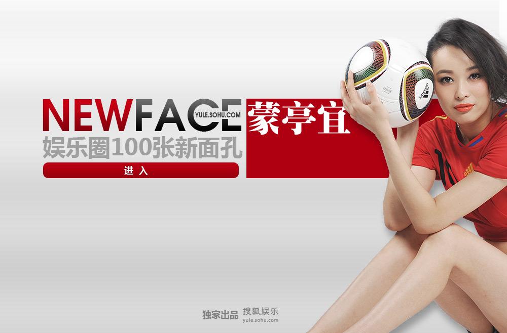 点击进入:newface蒙亭宜