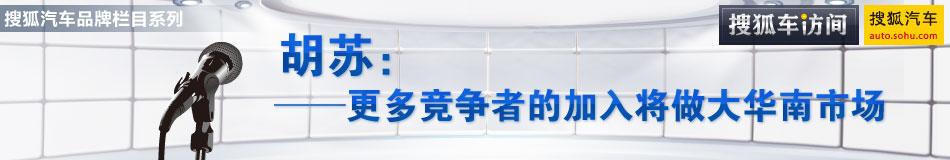胡苏:更多竞争者的加入将做大华南市场