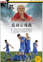 新京报:蓝调安魂曲